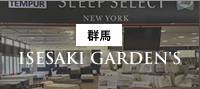 群馬 Isesaki Garden's(SLEEP SELECT NEW YORK)